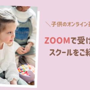 【子供のオンライン英会話】ZOOMで受けられるスクール5選