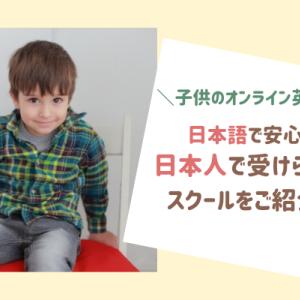 【子供のオンライン英会話】日本語で安心!日本人に教われるスクール7選