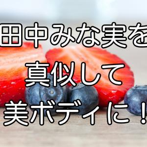 田中みな実の食生活は理想的!あなたも真似して美ボディに!