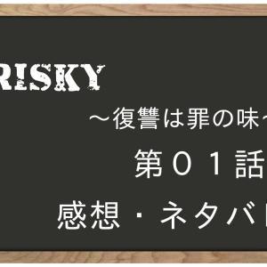 RISKY~復讐は罪の味~ 第1話あらすじ、感想