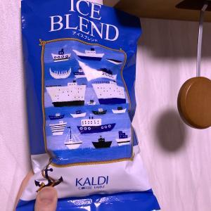 【コーヒー】カルディのアイスブレンドってホットにして飲んでも良いのか?【美味しいのかな】