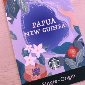 【スタバコーヒー】パプアニューギニアを飲んだ感想とフードペアリング実験【フルーティー】