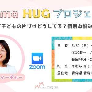 mama HUG プロジェクトから新イベントのお知らせ