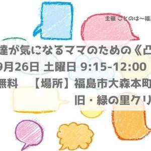 【残席2名】9/26子ども発達が気になるママのための《凸凹交流会》