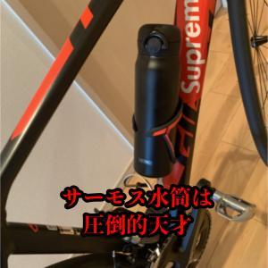 サーモス600mlレビュー【ロードバイクにもOK】