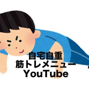 【家でできる】平凡サラリーマンオススメ筋トレメニュー【YouTube】