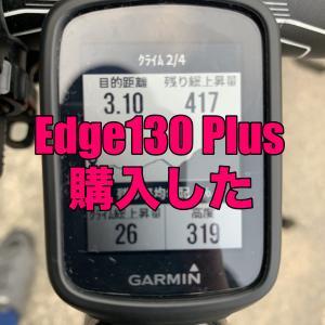 【ガーミン】Garmin Edge130 Plus【エントリークラス】