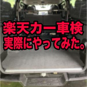 【楽天カー車検】オートバックス車検やってみた【安い!!】