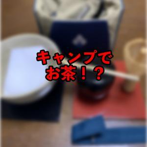 【モンベル】野点セットファーストインプレッション【mont-bell】