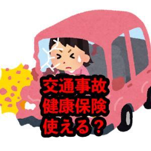 【デメリットは?】交通事故では健康保険は使用できない!?