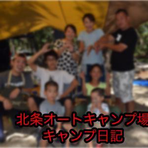 キャンプ日記【北条オートキャンプ場】2020年9月19日〜21日