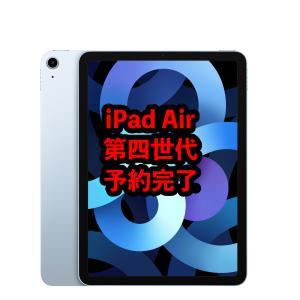 【報告】iPad Air 第4世代購入しました【備忘録】