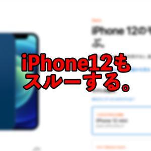 iPhone12は買わないほうがいい3つの理由