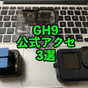 【3つ選んだ】GoPro HERO9 BLACKと一緒に買う公式アクセサリー