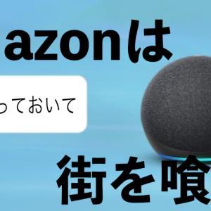 【2025年】街を喰うAmazon【スマートシティ】