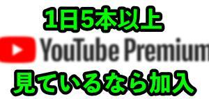 【2021年】YouTube Premiumをオススメする3つの理由【サブスクリプション 】