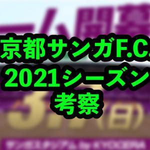【2021年】京都サンガF.C.始動