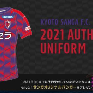 2021年京都サンガチームカラーは『赤』?
