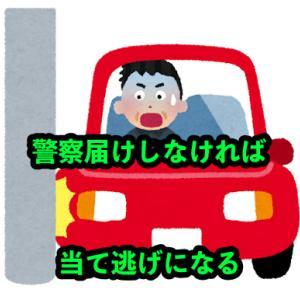 【啓蒙】車両単独事故(自損事故)でも警察への連絡は必要?