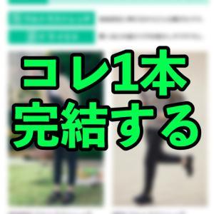 【本日まで!】ウルトラストレッチアクティブジョガーパンツを買おう!【1,290円】