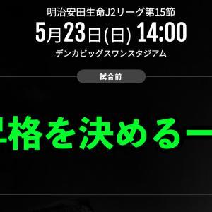 【京都サンガF.C.】2021年第15節アルビレックス新潟戦【観戦雑記】