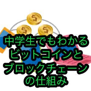 【世界一わかりやすい】仮想通貨とブロックチェーンの解説【基礎の話】