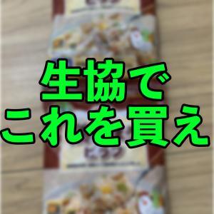 【これを買え!】生協の冷凍食品オススメ3選【コープの宅配】