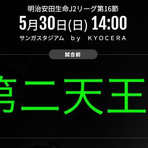 【京都サンガF.C.】2021年第16節ヴァンフォーレ甲府戦【観戦雑記】