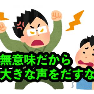 【子育て】怒鳴ることには何の意味もない【自己嫌悪】