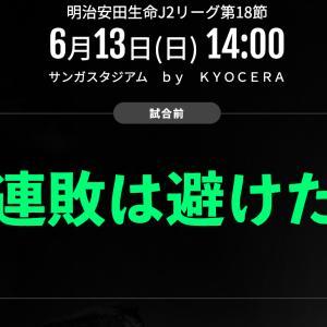 【京都サンガF.C.】2021年第18節ザスパクサツ群馬戦【観戦ブログ】