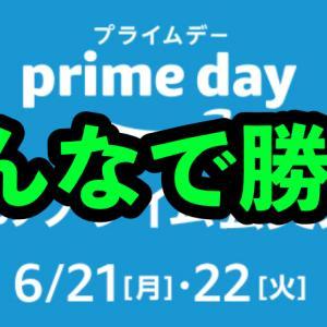 【2021年6月】Amazon Prime Day まとめ【年一回のお祭り】