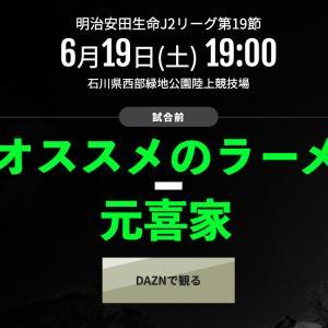 【京都サンガF.C.】2021年第19節ツエーゲン金沢戦【観戦ブログ】