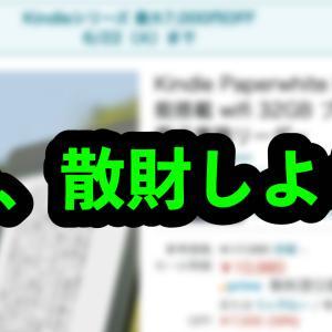 【2021年6月21日】プライムデー目玉商品まとめ【Kindle Paperwhiteがアツい】
