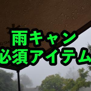 【これでだいじょうぶ】雨キャンプの必需品、持って行った方がいい物10つ【出発前にチェック】