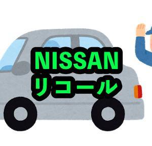 【日産リコール】NV350キャラバン トルクコンバーター改修【2021年7月】