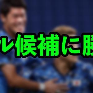 【東京オリンピック2020】サッカーU-24日本代表vsメキシコ代表【試合感想】