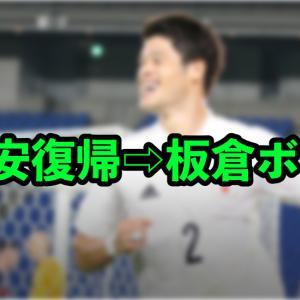 【東京オリンピック2020】サッカーU-24日本代表vsフランス代表【試合感想】