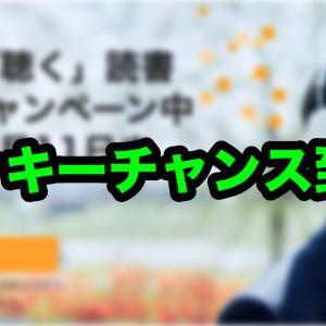 【10/11まで】Audible2か月無料キャンペーン開催【Amazonから知識のプレゼント】