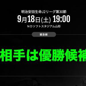 【京都サンガF.C.】2021年第30節モンテディオ山形戦【観戦ブログ】