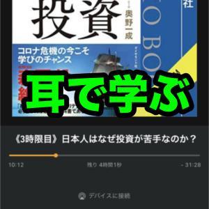 【無料キャンペーン中】サラリーマンにオススメしたいAudible本3選【10/11 まで!】