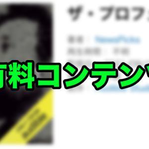 【無料キャンペーン中】AudibleとNewsPicksのコラボPodcastが熱い!【10/11 まで!】