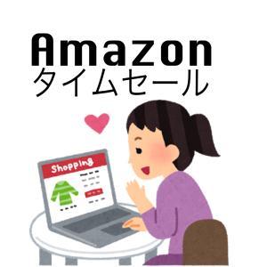 【9月25日から】Amazonタイムセール祭り攻略法まとめ【ポイントアップ】