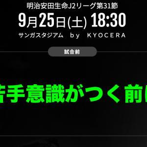 【京都サンガF.C.】2021年第31節栃木SC戦【観戦ブログ】