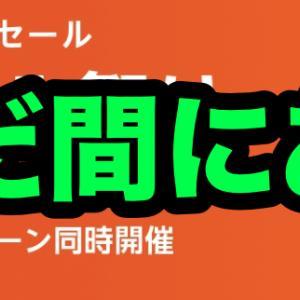 【9/27まで!】激安「Amazonタイムセール祭り」もうすぐ終了!【まだまにあう】