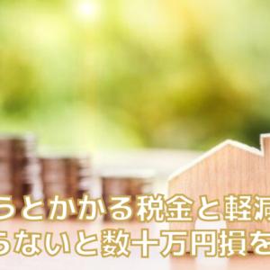 家を買うとかかる税金と軽減措置!知らないと数十万円損をする!?
