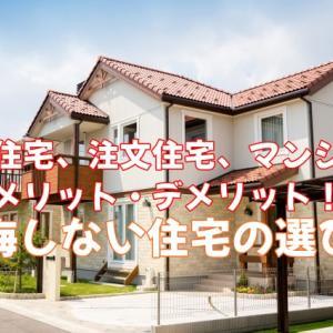 建売住宅、注文住宅、マンションのメリット・デメリット!後悔しない住宅の選び方