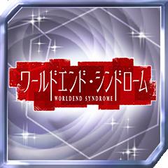【トロコン】WORLDEND【29個目】
