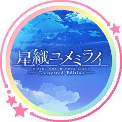 【トロコン】星織ユメミライ Converted Edition【33個目】