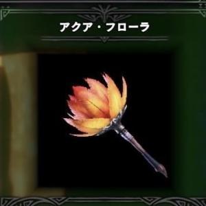 【57日目】対アンジャナフ亜種装備