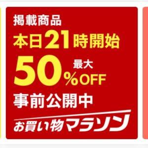 楽天マラソン★ラスト5時間限定セール!!